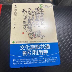 都営地下鉄文化施設利用券tカード青