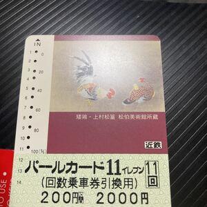 近畿日本鉄道近鉄パールカード松伯美術館所蔵