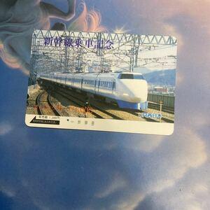 オレンジカードJR西日本新幹線乗車記念100系山陽新幹線ひかり