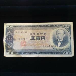 ◇旧紙幣◇岩倉具視 日本銀行券B号 五百円札①