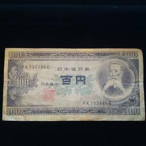 ◇旧紙幣◇日本銀行券B号 板垣退助 100札 FK132486G