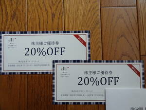 ダイドーリミテッド 株主優待券 2枚 通販サイト20%OFF 2022年1月31日まで
