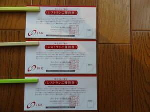アイケイケイ株主優待 レストラン優待券3枚 ラロシェル、ラシャンスなど 有効期限2022年7月31日