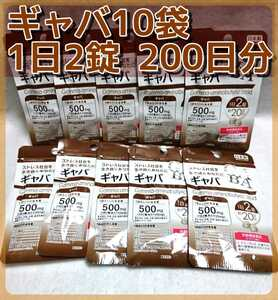 「ギャバ」10袋(1日2錠x200日分) 賞味期限:2023/4/1~ 2錠あたりギャバ含有量25mg サプリメント