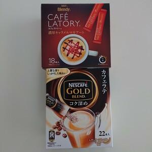 AGF カフェラトリー 濃厚キャラメルマキアート ネスレ ゴールドブランド カフェラテ スティックコーヒー