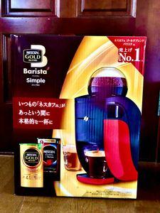 新品 ネスカフェ バリスタ シンプル ゴールドブレンド レッド SPM9636