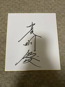 中尾明慶 直筆サイン色紙 俳優