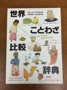 世界ことわざ比較辞典 岩波書店