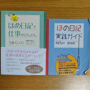 「ほめ日記で仕事がどんどんうまくいく!」「ほめ日記実践ガイド」手塚千砂子