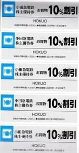 □小田急電鉄株主優待券□HOKUO 北欧・パン 10%割引券 5枚