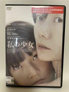 私の彼女 DVD ペ・ドゥナ キム・セロン