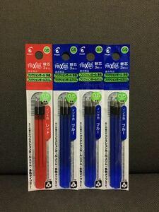 ☆フリクション 替芯 赤1袋&青3袋 合計4袋セット 0.5mm☆