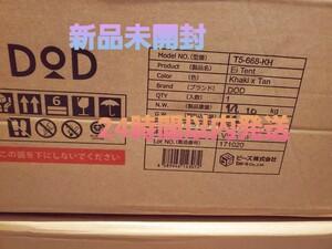DOD EI TENT エイテント T5-668-KH (カーキ)