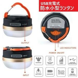 最新LEDランタン USB充電式 1800mAh キャンプ 夜釣り 登山 アウトドア ライト 防水 勉強
