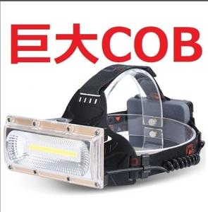 『USB充電式』(ブラック)超強力巨大COB LED ヘッドライト ヘッドランプ ヘルメットライト ヘルメットランプ