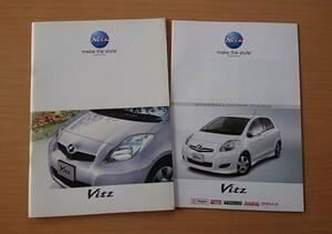 ★トヨタ・ヴィッツ Vitz P90系 2007年8月 カタログ ★即決価格★