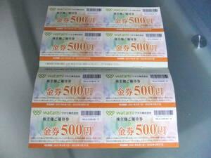 株主優待券 『 ワタミ 和民 WATAMI   4000円分 』 送料無料。