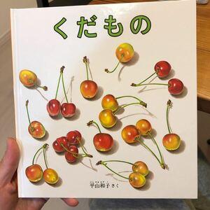 くだもの/平山和子/子供/絵本