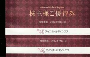 最新・アインホールディングス株主優待券 4000円分(500円券×4枚×2冊) 2022年07月31日迄