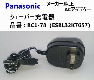 未使用 シェーバー 充電器 RC1-78 パナソニック純正 ACアダプター RL32.RL34.RT26.RT28など