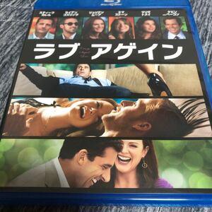 ラブアゲイン Blu-ray