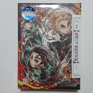 劇場版「鬼滅の刃」無限列車編 Blu-ray ブルーレイ 完全生産限定版