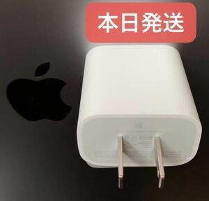 iPhone 12用 Apple 18wAC 純正アダプター【本日発送】