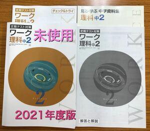 中学生ワーク 中学2年理科 大日本図書出版