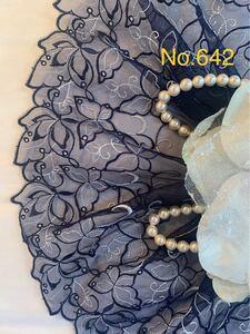 No.642 幅広チュールレース ネイビー×ホワイトバタフライ 刺繍