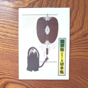 切手 相撲絵 シリーズ 切手帳