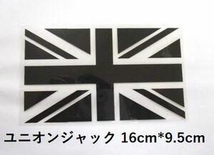 【即決】黒 ステッカー ユニオンジャック ボディ・ヘルメット 16cm*9.5cm 外張り デカール MINI ミニクーパー イギリス 国旗