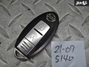 日産純正 スマートキー キーレス インテリジェントキー 鍵 カギ 2ボタン 車種不明 ジャンク BPA2C-11 TCI-D2SH 94V-0 0929 棚2A58
