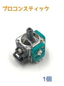 プロコンアナログスティック基盤 修理 部品スイッチ switch 1個 ALPS製 純正品