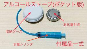 【期間限定】計量シリンダサービス中!!アルコールストーブ(ポケット版)丸型3点セット