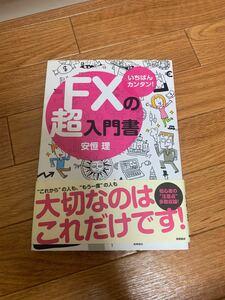 入門書 FX 安恒理 改訂版です。
