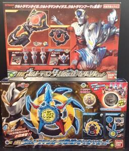 【未開封品】DXウルトラマンループ 最強なりきりセット , DXウルトラマンタイガ 完全なりきりセット T210711-05