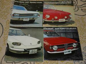 旧車カタログ ピンナップ 雑誌閉じ込み付録 4枚 旧車 カタログ 資料 広告 現状渡し NO.1
