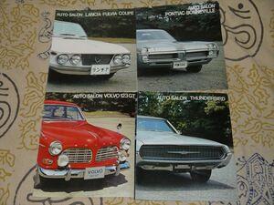 旧車カタログ ピンナップ 雑誌閉じ込み付録 4枚 旧車 カタログ 資料 広告 現状渡し NO.2
