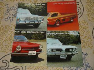 旧車カタログ ピンナップ 雑誌閉じ込み付録 4枚 旧車 カタログ 資料 広告 現状渡し NO.3