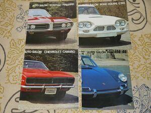 旧車カタログ ピンナップ 雑誌閉じ込み付録 4枚 旧車 カタログ 資料 広告 現状渡し NO.4