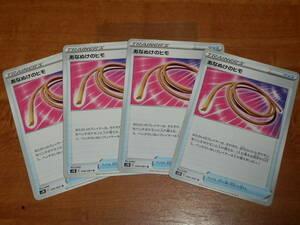 ポケットモンスター ポケモンカードゲーム ソード&シールド 拡張パック 摩天パーフェクト U あなぬけのヒモ 4枚 ポケカ