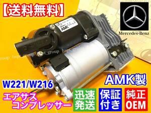 【新品・即納】ベンツ W221・W216用 純正OEM AMK製 エアサス コンプレッサー 2213201704 2213200304 S350 S400 S500 S550 S63 CL550