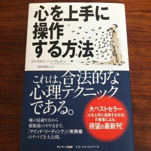 心を上手に操作する方法/トルステンハーフェナー (著者)