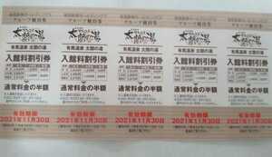 阪急阪神HD 株主優待 有馬温泉 太閤の湯 入場券 5枚