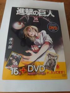 進撃の巨人 16巻 限定版 OAD 悔いなき選択 後編 DVD付き
