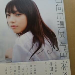 与田祐希 写真集 日向の温度 初版帯つき ポストカードあり