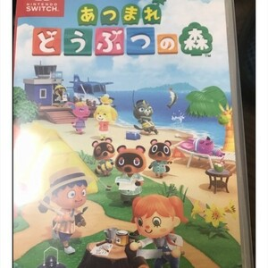 Nintendo Switch あつまれどうぶつの森