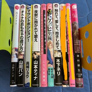 BLコミック2018年まとめ売りバラ売り可8冊セット