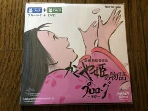 高畑 勲監督作品 かぐや姫の物語 プロローグ -序章-  ブルーレイ+DVD