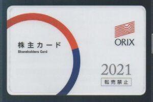 オリックス 株主優待カード 有効期限:2022年7月31日 普通郵便・ミニレター対応可